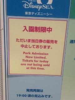 シー入場制限